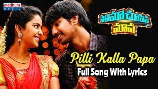 Pilli Kalla Papa Full Song With Lyrics | Cinema Chupistha Maava Movie Songs | Raj Tarun | Avika Gor