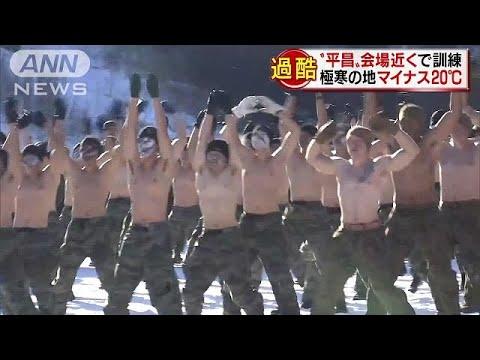 平昌で上半身裸の男たち乱舞 五輪の新種目に非ず(17/12/19)