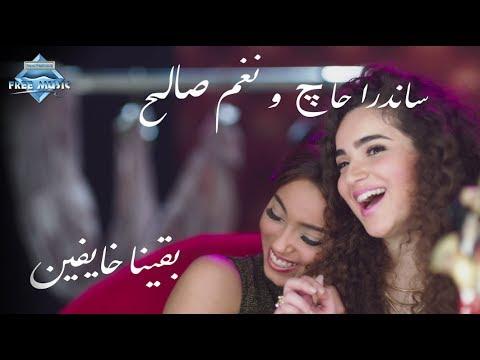 Sandra Haj & Nagham Saleh - Baena Khayfeen (Official Promo) ساندرا حاج و نغم صالح - بقينا خايفين