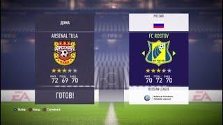 Арсенал Ростов прогнозы на матч и ставки на спорт