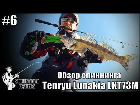 спиннинг tenryu обзор