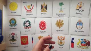 """Обзор обучающие карточки Умница """"Флаги и гербы"""""""