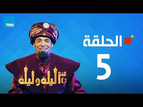 مسلسل 30 ليلة و ليلة - سعد الصغير - الحلقة الخامسة
