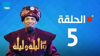 مسلسل 30 ليلة و ليلة - سعد الصغير - الحلقة الخامسة thumbnail