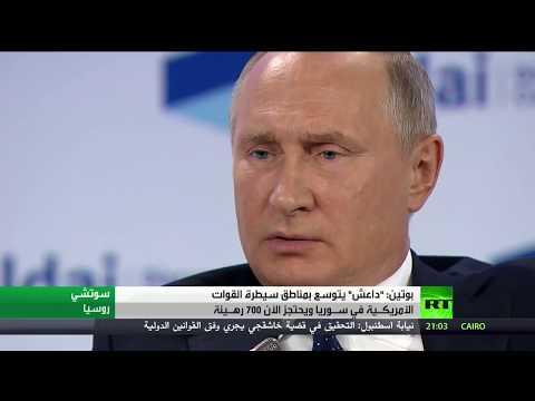 بوتين: عدم التدخل بسوريا شرط خروج إيران  - نشر قبل 3 ساعة