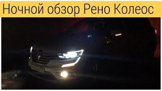 Ночной обзор Renault Koleos