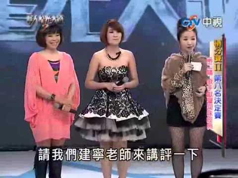 華人星光大道2 20130120 積分賽2 第8名決定賽 (全集94分鐘)