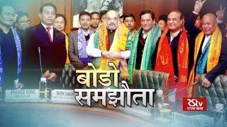 RSTV Vishesh - 28 January, 2020: BODO Accord   बोडो समझौता