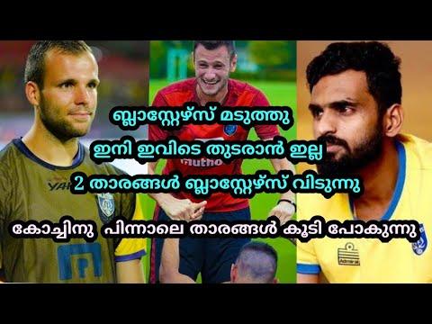 മലയാളി അടക്കം രണ്ട് താരങ്ങൾ ബ്ലാസ്റ്റേഴ്സ് വിടുന്നു |Kerala Blasters Players leaving the club |