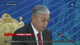 Қасым-Жомарт Тоқаев Атырау облысына неге барды?