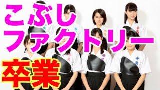 【こぶしファクトリー】「こぶしファクトリー」藤井梨央、卒業&芸能界...