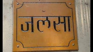 Amitabh Bachchan's House 'Jalsa', Juhu, Mumbai - Exterior Shots