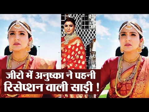Anushka Sharma wears  her reception Saree again in film Zero; Check Out | FilmiBeat