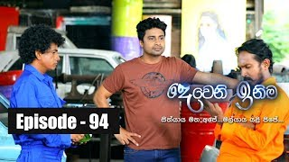 Deweni Inima - Episode 94 15th June 2017 Thumbnail