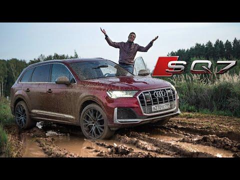 КОРОЛЬ ДИЗЕЛЕЙ. Audi SQ7 - САМЫЙ БЫСТРЫЙ серийный ДИЗЕЛЬ на планете ЗЕМЛЯ