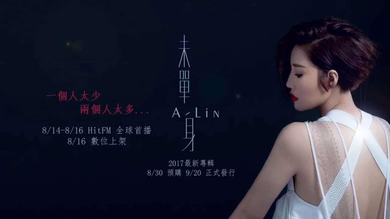 A-Lin - 未單身 Pseudo-Single, Yet Single (Unofficial Audio)