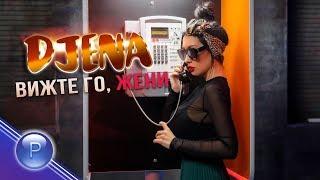 DJENA - VIZHTE GO, ZHENI / Джена - Вижте го, жени , 2019