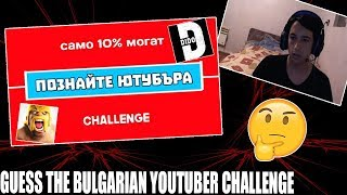 Познай Българският Youtuber Challenge!
