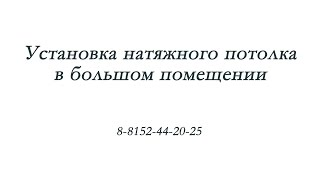 Монтаж натяжного потолка в большом помещении(, 2014-10-08T18:44:17.000Z)