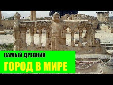 Самый древний город в Мире