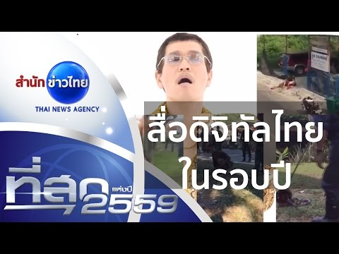 ที่สุดแห่งปี 2559 : เทคโนโลยีดิจิทัล พลิกโฉมวงการสื่อและสังคมไทย
