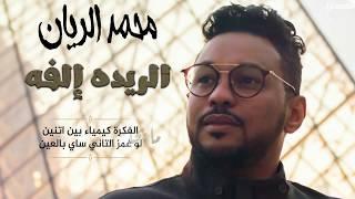 محمد الريان - الريده إلفه || New 2018 || اغاني سودانية 2018