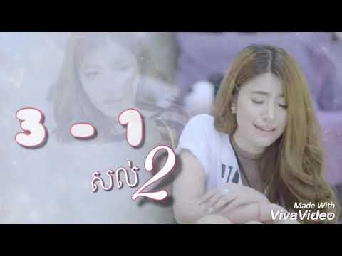 Download 3ដក1សល់2 - សុខ ពិសី | Sok Pisey Old Song | Sunday Production