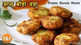 Aloo Vada   कैसे बनाये आलू बंडा वड़ा   Potato Bonda Vada   Batata Vada Hindi   Vada Snack Recipe