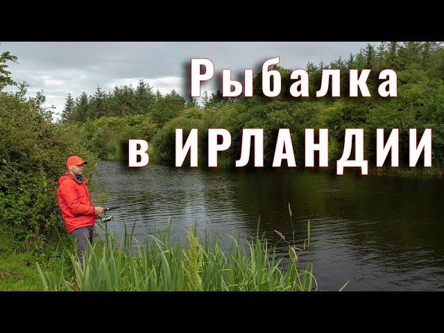 Рыбалка в Ирландии.