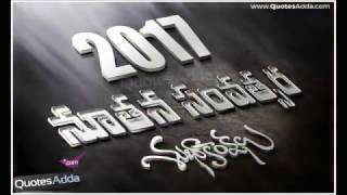 Happy New Year 2017 Telugu Quotes Greetings Wishes Wallpapers - QuotesAdda