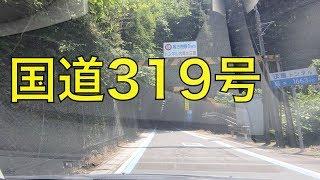 国道319号-1(伊予三島郵便局⇒法皇トンネル) /  Mishima