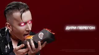 ДЕТИ RAVE - ДУРИ ПЕРЕГОН (Official Audio)