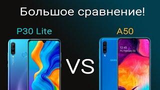 Huawei P30 Lite против Samsung Galaxy A50 что купить?СРАВНЕНИЕ