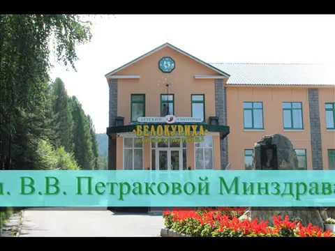Детский санаторий Белокуриха им  В. В. Петраковой, Алтайский край