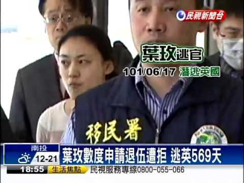 逃官569天 軍情局女官葉玫遭遣返-民視新聞