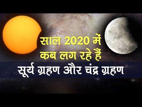 Lunar Eclipse 2020: 10 January को Chandra Grahan, देखें साल 2020 में कितने Lunar और Solar Eclipse