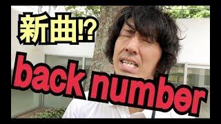 back numberっぽい曲作ってみた『スッポンと月子さん』 #3 by犬も食わねぇよ。