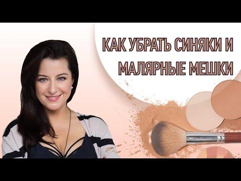 Как убрать синяки и малярные мешки под глазами с помощью макияжа. Рекомендации от Жанны Сан-Жак