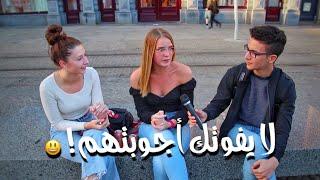 سألنا الناس في أوروبا لو لديك فرصة للعيش في  بلد عربي أي بلد ستختار؟