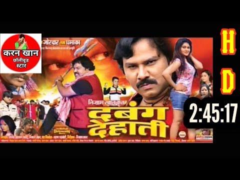 Dabang Dehati    दबंग देहाती    Superhit Chhattisgarhi Movie     KARAN KHAN CHHOLLYWOOD STAR