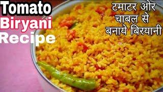 Veg Tomato Biryani Recipe In hindi ||vegetables mix Biryani In pressure cooker ||Bundelkhand food
