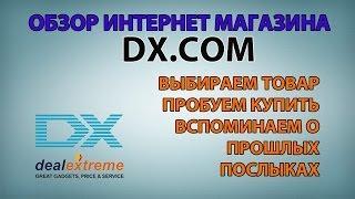 видео Китайский интернет-магазин dealextreme