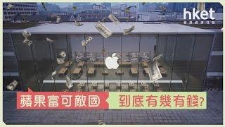 蘋果手頭現金料逾2500億美元   富可敵國(2017年5月
