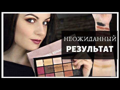 БЮДЖЕТНЫЙ АНАЛОГ ИЛИ ПОЛНОЕ РАЗОЧАРОВАНИЕ? Anastasia Beverly Hills & MakeUp Revolution.СРАВНИВАЕМ!