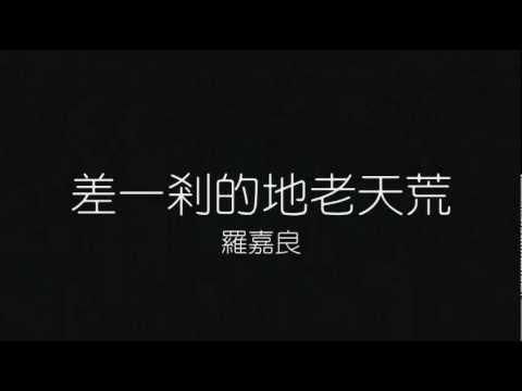 差一剎的地老天荒 - 羅嘉良 (歌詞) - YouTube