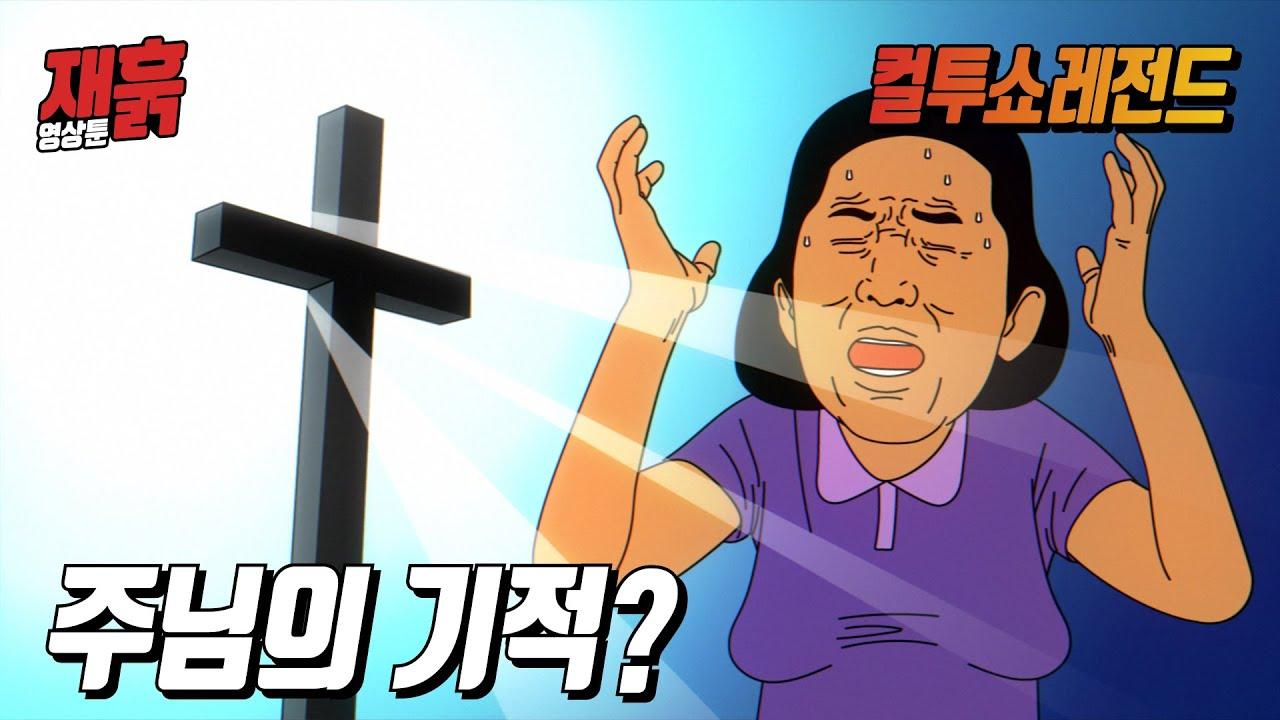 정말로 주님의 기적이 일어났을까? | 컬투쇼 레전드 사연 영상툰