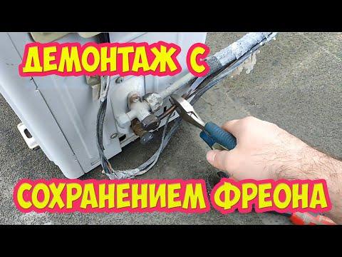 видео: Демонтаж кондиционера с сохранением фреона