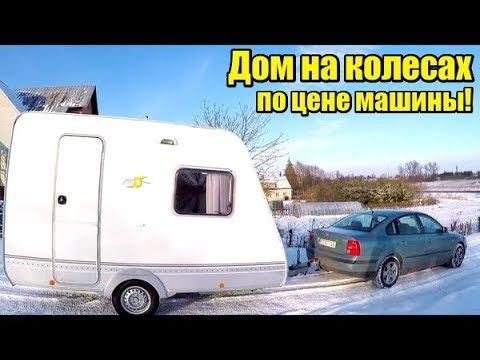Прицеп-кемпер, прицеп-дача, дом на колесах- esterel - YouTube