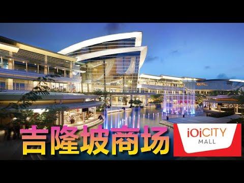 疫情下實拍吉隆坡商場 IOI CITY MALL KL MALAYSIA 馬來西亞景點 - YouTube