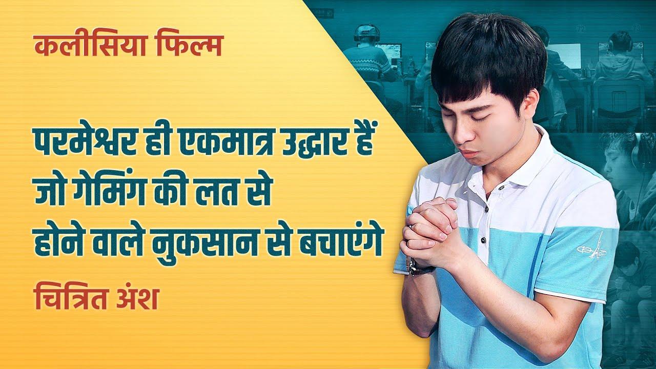 """Hindi Christian Movie """"बच्चे, घर लौट आओ"""" अंश 3 : परमेश्वर ही एकमात्र उद्धार हैं जो गेमिंग की लत से होने वाले नुकसान से बचाएंगे"""